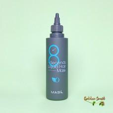 Восстанавливающая маска для объема волос 200 мл Masil 8 Seconds Liquid Hair Mask